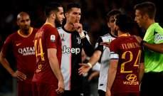 موجز المساء: هازارد في طريقه الى ريال مدريد، برشلونة سيضم غريزمان ورونالدو يسخر من حجم لاعب روما