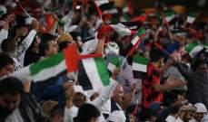 الاتحاد الاماراتي: مباراة المنتخب امام اندونيسيا بحضور الجماهير