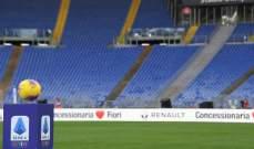 الجولة الثالثة من الدوري الايطالي مهدّدة بالتأجيل