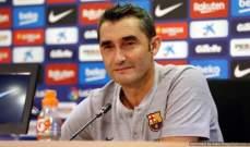 ماذا قال فالفيردي عن عودة نيمار الى برشلونة؟