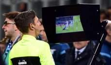 إجتماع بين الاندية الإيطالية والإتحاد بسبب تقنية الفيديو
