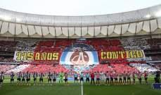 أتلتيكو مدريد يحقق الفوز على ليفانتي بثلاثية نظيفة