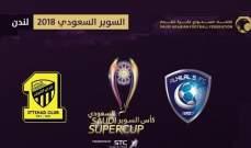 الهلال والاتحاد يفتتحان اليوم الموسم الكروي السعودي بكأس السوبر