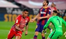 غرناطة يضرب آمال برشلونة بلقب الليغا عرض الحائط ويجره لهزيمة مفاجئة