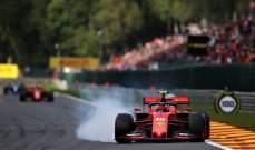 لوكلير يحرز انتصاره الاول في الفورمولا1 على الاراضي البلجيكية