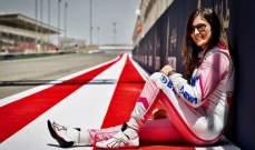 كالديرون مستعدة لبدء موسم الفورمولا 2