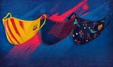 """برشلونة يطرح """"كمامات"""" بألوان النادي للوقاية من كورونا"""