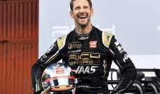 غروجان يستعد للموسم المقبل في الفورمولا 1