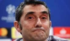 فالفيردي: نريد الفوز على دورتموند
