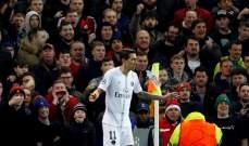 دي ماريا يرد على اساءات مشجعي مانشستر يونايتد