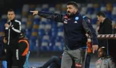 غاتوزو سعيد بحالة عقده الحالي مع نابولي