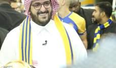 رئيس نادي النصر: حققنا اللقب رغم تعرضنا للظلم التحكيمي