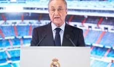 بيريز يبعث برسالة لجمهور ريال مدريد بشأن كورونا