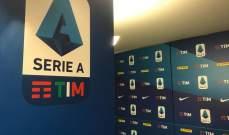 الإتحاد الإيطالي سيطلب من الويفا تأجيل يورو 2020