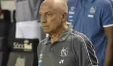 سانتوس البرازيلي يقيل مدربه البرتغالي فيريرا