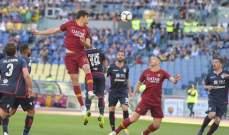 روما لم يخسر آخر مباراة بالسنة منذ العام 2008