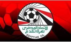 الاتحاد المصري يرد على تظلم الاهلي والزمالك ضد عقوبات السوبر