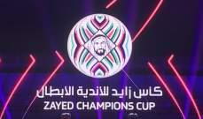 الكشف عن مواعيد مباريات ربع نهائي كأس زايد للاندية الابطال