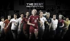 المرشحات لجائزة أفضل لاعبة في عام 2020