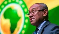 رئيس الكاف: نتمنّى أن تكون نسخة كأس أفريقيا المقبلة أفضل