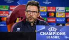 مدرب روما يتحدث عن مواجهة ريال مدريد