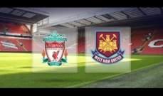 التشكيلة الرسمية لموقعة ليفربول وويست هام