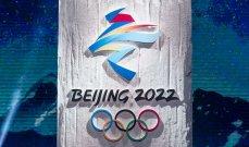 الصين تعلن عن الشعار الرسمي لأولمبياد 2022 الشتوي