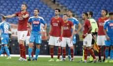 هل تعرض روما لظلم تحكيمي في مباراته الأخيرة؟