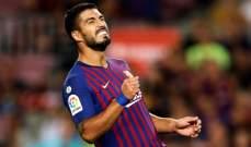 سواريز: غياب ميسي ليس عذرا لخسارة برشلونة