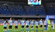 الدوري الايطالي: نابولي يقسو على روما في ليلة تخليد ذكرى مارادونا