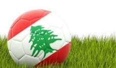 ترتيب الدوري اللبناني لكرة القدم بعد انتهاء الجولة الثامنة
