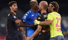 تأجيل مباراة جنوى وتورينو بسبب الاصابات بفيروس كورونا