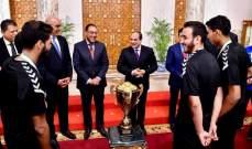 السيسي يمنح لاعبي مصر الفائزين بكأس العالم وسام الجمهورية