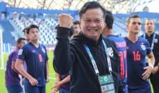 مدرب تايلاند المؤقت: أشكر الذين منحوني هذه الثقة الكبيرة