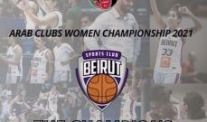 اتحاد كرة السلة يهنىء بيروت باحتفاظه بلقب البطولة العربية