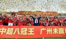 غوانغزو بقيادة كانافارو يحقق لقب الدوري الصيني