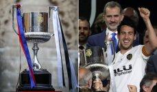 مواعيد جولات بطولة كأس ملك اسبانيا