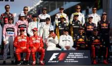 تذكير بهوية سائقي الفورمولا 1 لموسم 2018