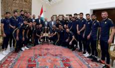 فخامة رئيس الجمهورية العماد ميشال عون يستقبل بطل لبنان نادي العهد