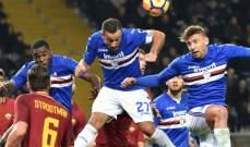 كالتشيو : دزيكو ينقذ روما في الدقائق الاخيرة بعد مباراة عصيبة امام سامبدوريا