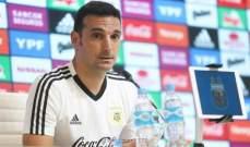 سكالوني : هذا منتخب متعطش للفوز باي بطولة ولم نر أفضل نسخة من الأرجنتين حتى الآن