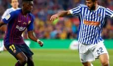 لاعب سوسيداد يعتذر من ديمبيلي