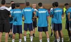 المنتخب الكويتي يستأنف تدريباته