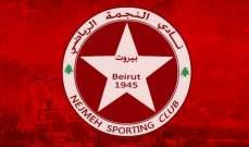 خاص: الأمن المصري يوقف عددا من مشجعي فريق النجمة اللبناني