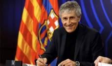 سيتيين يحثّ جماهير برشلونة على البقاء في المنزل