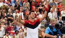 كأس المحترفين للتنس : ديوكوفيتش يقود صربيا إلى نصف النهائي