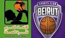 تاريخ بطولة الاندية العربية لكر ة السلة  لبنان الأكثر استضافة ... والاكثر ألقاباً مع مصر