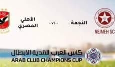 تعديل موعد مباراة الأهلي المصري والنجمة اللبناني