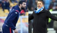 ثلاثة مدربيّن مهدّدين بالإقالة في الجولة الأخيرة للدوري الايطالي هذا العام