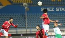 الأهلي يقلب الطاولة على الاتحاد السكندري ليلاقي طلائع الجيش بنهائي كأس مصر